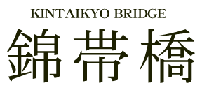 KINTAIKYO-BRIDGE